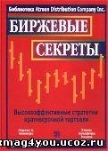 Биржевые секреты. Высокоэффективные стратегии торговли Автор: Б.Рашке, Коннорс.