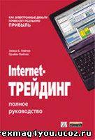 Internet-трейдинг Автор: Э. Пейтел, П.Пейтел.