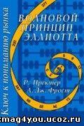 Волновой принцип Эллиотта Автор: А.Фрост, А.Пректер.